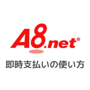A8.netの即時支払いの仕組みと使い方【30分で報酬振り込み完了】