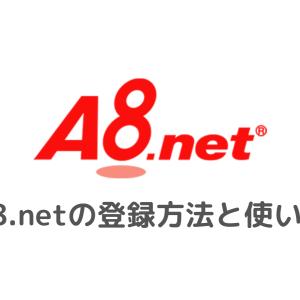 A8ネットの登録方法と使い方【初心者向けにアフィリエイトの始め方を解説】