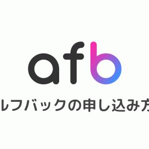 afbのセルフバック(自己アフィリエイト)のやり方と稼げる案件のまとめ