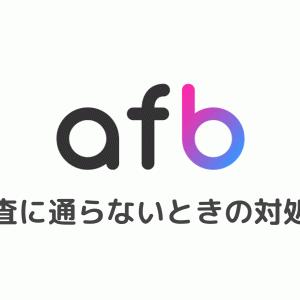 afbの登録審査に通らないときの対処法【合格できない理由とは?】