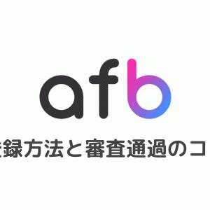 afb(アフィビー)の登録方法と審査通過のコツまとめ【1発合格できる】
