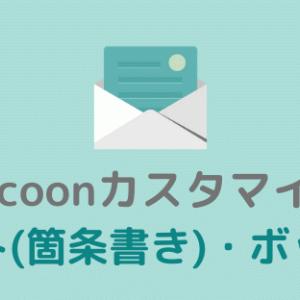 【Cocoon】リスト(箇条書き)・ボックスのおしゃれなカスタマイズ
