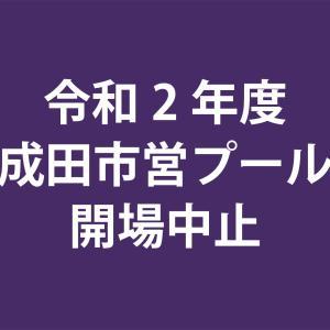 【残念】成田市 令和2年度夏季プール開場中止のお知らせ