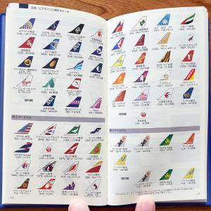 【参加者募集中!】成田空港手帳2021のクラウドファンディングがやっています!参加してみませんか!?