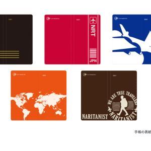 【プロジェクト成立!】成田空港手帳2021のクラウドファインディングが成立しました!