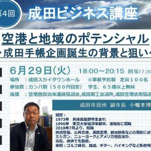 成田手帳の企画背景と狙いがわかる!?6月29日(火)第4回成田ビジネス講座「空港と地域のポテンシャル」が開催されます!
