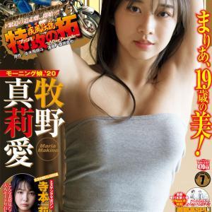 月刊ヤングマガジンの牧野真莉愛表紙きたああああああああああああああああああああ!!!!!!!!!!!!!