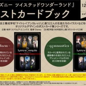 12月にポストカードブックが発売決定❗️予約・購入できるところまとめ