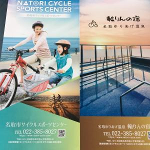 名取市サイクルスポーツセンターへGO!(宮城県閖上復興施設)