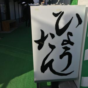 ホルモンが美味い!宮城県塩釜市の名店「ひょうたん」