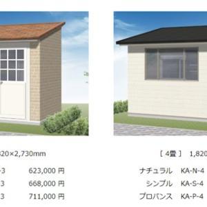 【建売住宅】お庭にスモールハウス設置?