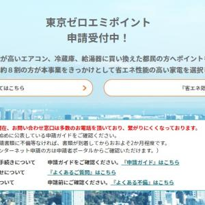 東京ゼロエミポイント申請したよ^^