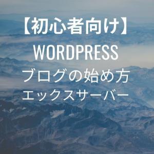 【初心者向け】WordPressブログの始め方-エックスサーバー