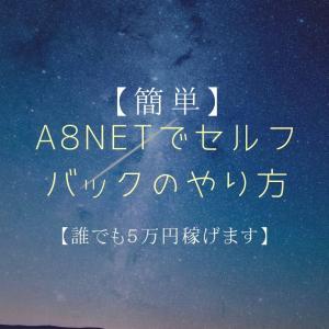 【簡単】A8netでセルフバックのやり方【誰でも5万円稼げます】