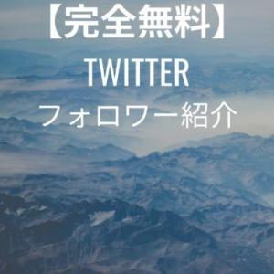 【完全無料】Twitterフォロワー紹介