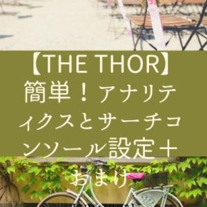 【THE THOR】簡単!アナリティクスとサーチコンソール設定+おまけ