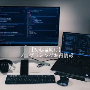 【初心者向け】プログラミングお得情報