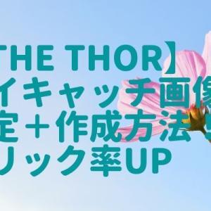 【THE THOR】アイキャッチ画像の設定+作成方法!クリック率UP