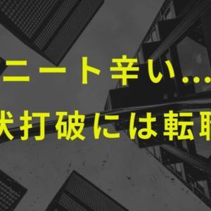 ニート…現状打破には転職!