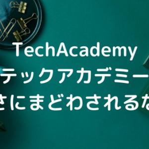 TechAcademy(テックアカデミー)噂さにまどわされるな!