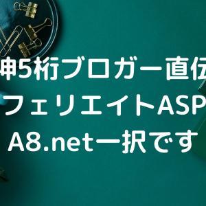 【神5桁ブロガー直伝】アフェリエイトASPはA8.net一択です