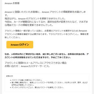 Amazonのフィッシング詐欺メール