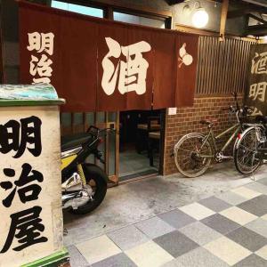 明治屋 -日本三大居酒屋のひとつ-
