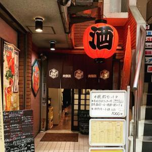 酒蔵大寿㐂 -名古屋大須の商店街に佇む大衆酒場ー