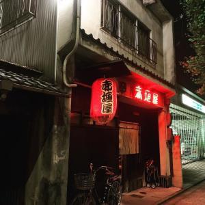 赤垣屋 -京都屈指の老舗大衆酒場ー