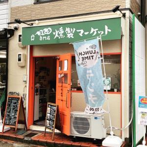 燻製マーケット -京都山科にある燻製専門店-