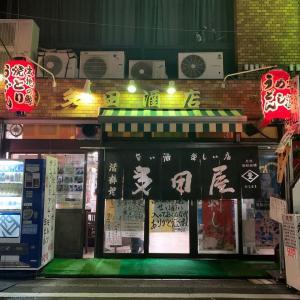 多田屋 -昭和2年創業の和歌山を代表する老舗大衆酒場-