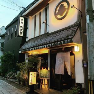 味処きく蔵 -松本の老舗名酒場-