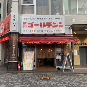 信州ゴールデン新館 -松本駅から程近い昭和系大衆酒場-