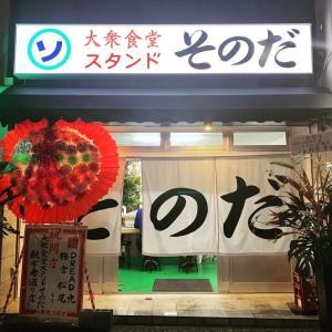 大衆食堂スタンドそのだ親不孝通り店 -大阪の名大衆酒場が博多出店-