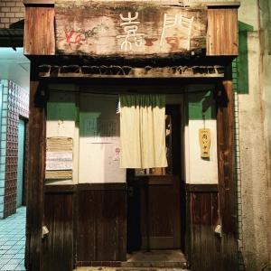 嘉門 -京都で焼酎前割りが飲める店ー