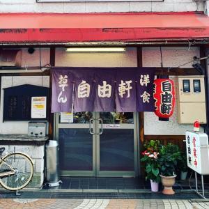 自由軒 -昭和の香り漂う福山の名食堂酒場-