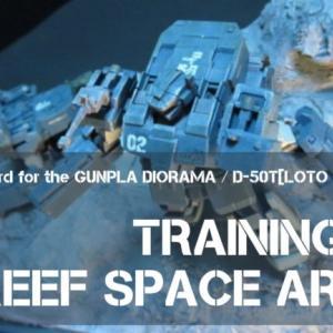 ガンプラジオラマ・ストーリーボード|ロト・トレーナー D-50T【暗礁宙域での訓練】