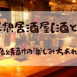仮想居酒屋【酒と肴】本格焼酎の楽しみ方あれこれ
