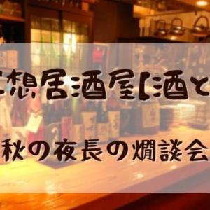 仮想居酒屋【酒と肴】秋の夜長の燗談会