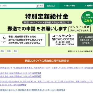 【大阪市】特別定額給付金10万円の給付時期が明らかになった!