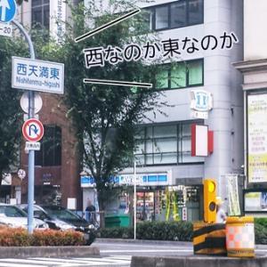 【なんもり地名ショーNo.1】おもしろ地名!西なの東なの?西天満東交差点