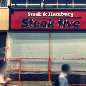 STEAK FIVE(ステーキファイブ)南森町店さんが改修工事中!オープン日時は未定