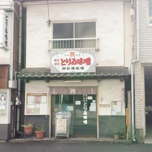 【南森町グルメNo.20】大阪天満の老舗!とりゐ味噌さんの味噌と塩麹。これぞ伝統の味わい!
