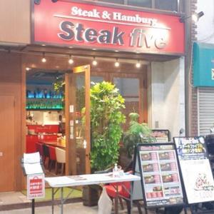 STEAK FIVE(ステーキファイブ)南森町店さんがリニューアルオープン!