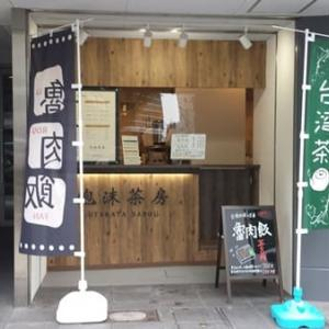 南森町にある台湾グルメのお店「泡沫茶房(うたかたさぼう)」のテイクアウト