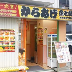 天三に「からあげ 金と銀 天神橋三丁目店」がオープン!日本一受賞のからあげを堪能できる!