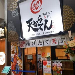 天四に「天からてん 天神橋4丁目店」がオープン!油をカットしたヘルシーな天ぷらを、揚げたてでどうぞ!