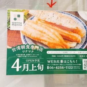 天一に台湾朝食専門店「wannna mannna(ワナマナ)」ができるみたい。4月上旬オープン!