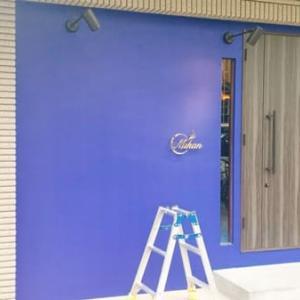 東天満にフレンチのお店「Mikan(ミカン)」ができてる。3月1日オープン!