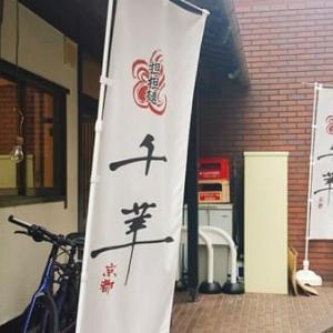 西天満に「担々麺専門店 千華」ができてる。